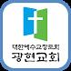 광현교회 by 애니라인(주)