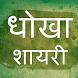 Hindi Dhokha Shayari For Lover - धोखा बेवफा शायरी by HeliumDev
