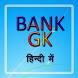 BANK PO CLERK Railway EXAM GK by tetarwalsuren