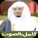 القرآن الكريم بصوت ياسرالدوسري by Dev iKra