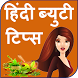Beauty Tips in Hindi by Sirocco Tech