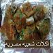 أكلات شعبيه مصـريه by Mahmed Abd El Rahman