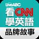 看CNN學英語:品牌故事 by LiveABC