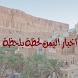 اخبار اليمن لحظة بلحظة by NewDeal