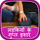 लड़कियों के गुप्त इशारे by Hindi Masti App Collection