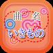 曲名クイズ・いきものがかり編 ~音楽グループの無料アプリ~ by 344park