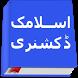 Islamic Dictionary- 10000+ by Guided Keys