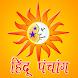 Hindu Panchang by ABCOM
