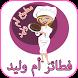فطائر أم وليد by App Arbic top