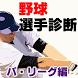 あなたはプロ野球選手の誰?パリーグ編~ホームランバッター×ピッチャー×キャッチャー~ by subetenikansha
