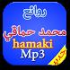جديد اغاني محمد حماقي mp3 by AppGeekH