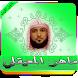 ماهر المعيقلي القران كاملا بدون انترنت by free app mobile