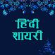 50000+ हिंदी शायरी - 2018 Hindi Shayari Latest by HeliumDev