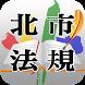 北市法規 by 臺北市政府