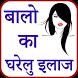 Balo Ka Gharelu ilaj (Hair Treatment) by Big Apps Store