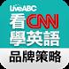 看CNN學英語:品牌策略 by LiveABC
