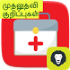 First Aid Tips General First Aid Common Accidents by Arima Apps