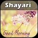 Good Morning Shayari by BookOfStatus