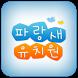 파랑새유치원 by 애니라인(주)