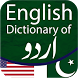 English Urdu Dictionary by Marshtechstudio