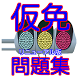 普通運転免許仮免学科試験対策問題集(リニューアル版) by donngeshi131