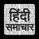 Hindi News हिंदी समाचार by Naimitik Apps