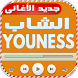 أغاني cheb youness by storex