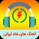 آهنگ های شاد ایرانی مخصوص رقص و عروسی by websoft group
