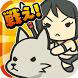 いぬいぬ大戦争〜超ハマる白熱バトルゲーム〜 by Chronus C Inc.