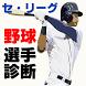 あなたはプロ野球選手の誰?セリーグ編~投手×打者×キャッチャー×ホームラン~ by subetenikansha