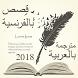 قصص بالفرنسية مترجمة بالعربية 2018 by best app pro