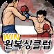 윈복싱클럽(안양 호계동) by Glob Network