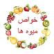 خواص میوه ها by Samira Zandi