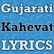 Gujarati Kahevat LYRICS by Hemangi Agrawat832