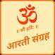 Aarti Sangrah Audio with Lyrics in Hindi
