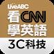 看CNN學英語:3C科技 by LiveABC