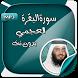 سورة البقرة دون نت بصوت العجمي by dev quran apps