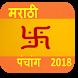 Marathi Panchang 2018 by swaradroid