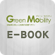 Green Mobility for Tab by EBOOK CLOUD INC