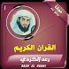 الشيخ رعد الكردي - قران الكريم by Full Quran