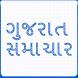 Gujarati (ગુજરાતી) News by Goose Apps Corp