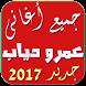 اغاني عمرو دياب بدون انترنت by winnery libery