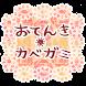 おてんきカベガミ by UNITED, Inc.