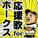 応援歌forソフトバンクホークス~野球×セ・リーグ×パ・リーグ~ by subetenikansha