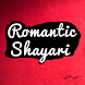 Best Romantic Shayari in Hindi - रोमांटिक लव शायरी by HeliumDev
