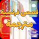 قصص فرنسية قصيرة مترجمة by Ymciza-s Apps