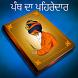 Sikh Diary by Sikh Diary