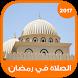 الصلاة أولا ـ رمضان 2017 by Free Apps Ramadan 2017