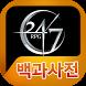 247RPG 백과사전 by 헝그리앱 게임연구소