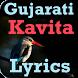 Gujarati Kavita LYRICS